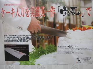 ケーキ入刀をこんなサプライズで(*^_^*)