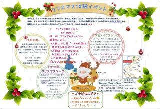 クリスマス前に女子力UP!!