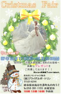 クリスマスフェア開催します(^^)/