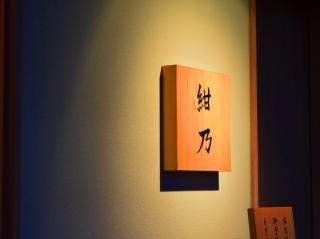 鮨 紺乃の写真1
