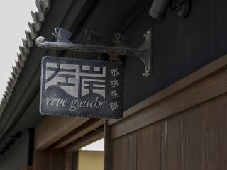 岐阜市の都市景観奨励賞を受賞した看板。ついここだけ時間が止まっているかのような錯覚を覚える。雨の日も...