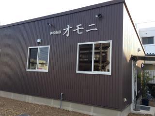 韓国食彩 オモニ 各務原店写真