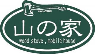 薪ストーブの店 山の家の写真