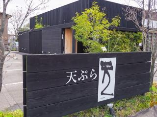 天ぷら元の写真1