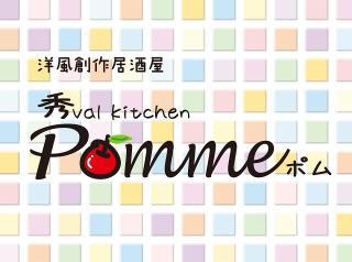 ちょいめし酒場 秀val kitchen Pommeポム_写真
