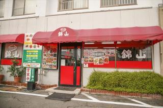 韓国料理 錦山_ランチから宴会コースまで