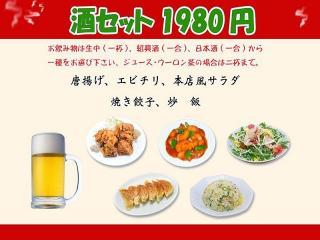台湾料理 聚福楼_お酒セット…1,980円/2,680円