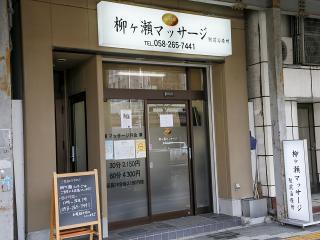 柳ヶ瀬マッサージ岐阜駅前店の写真1