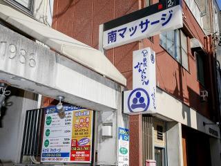 柳ヶ瀬マッサージ岐阜駅前店_一体運営のミナミマッサージ