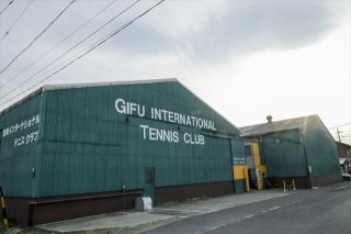 岐阜インターナショナルテニスクラブの写真1