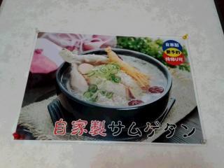 韓国料理 錦山_お知らせ