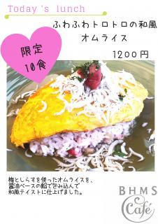 BHM'S Cafe_お知らせ