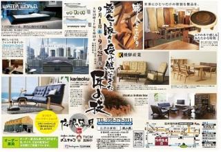 家具 匠の技 9/1〜9/25まで開催!