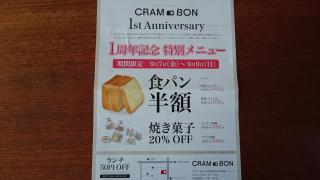 CRAM BON 関店_お知らせ