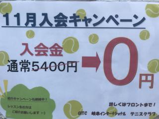 岐阜インターナショナルテニスクラブ_お知らせ