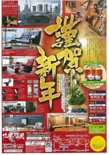 家具 初売り 1/3(木)〜21日(月)