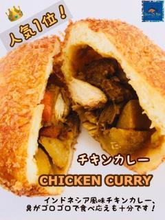 チキンカレーパン|ジャガイモがとチキンがごろごろ食べ応え抜群。ルーを使わずスパイスを使って一から作る...