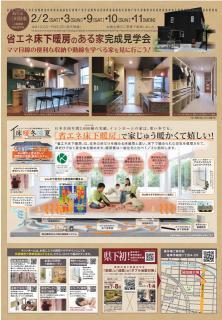 イシンホーム住宅研究会岐阜南 Aishin_写真