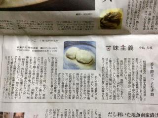 和菓子処 関市虎屋_お知らせ
