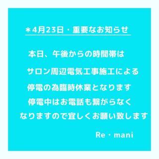 *4月23日・重要なお知らせ