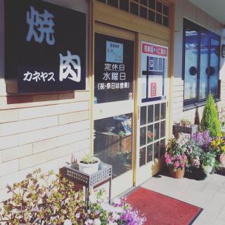 焼肉 カネヤス_お知らせ