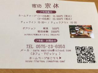 CAFE ma biche_お知らせ