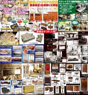 高級輸入家具&ヨーロピアン雑貨専門店 PARUSA_お知らせ