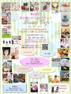 美と癒しのイベント