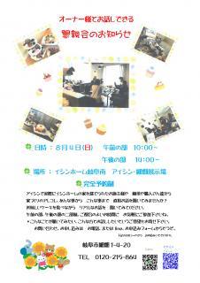 施工事例・見学会_写真