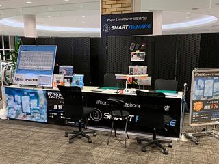SMART Re:MAKE カラフルタウン岐阜店の写真