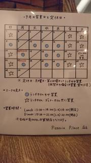 Pizzeeria Piluce_お知らせ