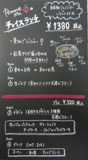ちょいめし酒場 秀val kitchen Pommeポム_お知らせ