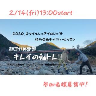 2020年チャリティー企画★第1弾