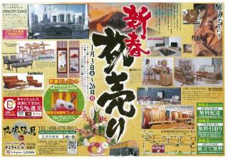 広沢の家具_お知らせ