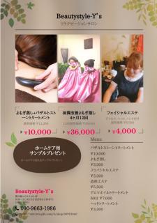 リラクゼーションサロン Beauty style Y's_お知らせ