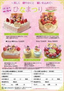 米・糀 洋菓子 MINOV_お知らせ