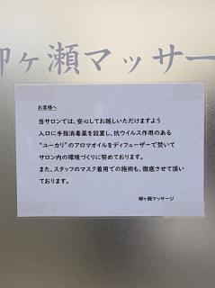 柳ヶ瀬マッサージ岐阜駅前店_お知らせ
