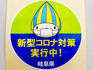 新型コロナ対策実施店舗|『AGLIO E OLIO』では、岐阜県が定める新型コロナ感染防止対策のガイドラインに沿って...