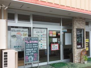 長森鍼灸院(長森薬局)