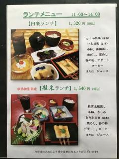 料理旅館 翠々園 植東_お知らせ
