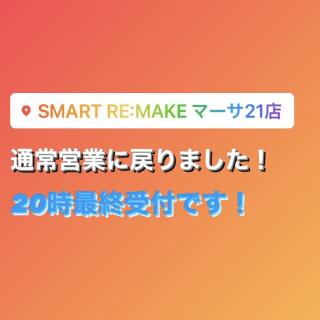 SMART Re:MAKE マーサ21店_お知らせ