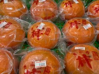 冷蔵柿、売り尽くし!!