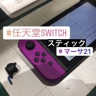 【本日のSwitch修理】Joy-Conスティック修理