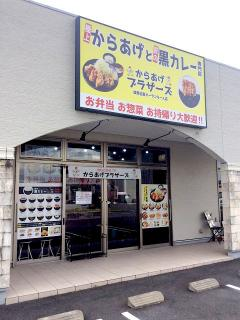からあげブラザーズ 岐阜羽島ガーデンモール店ニューオープン_写真
