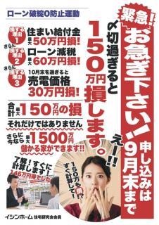 イシンホーム住宅研究会岐阜南 Aishin_お知らせ