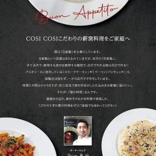窯処Kamadocoro コジ・コジCosi-Cosi_お知らせ