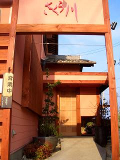 さくら川写真