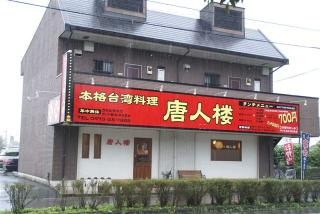 台湾料理唐人楼 市平賀店の写真
