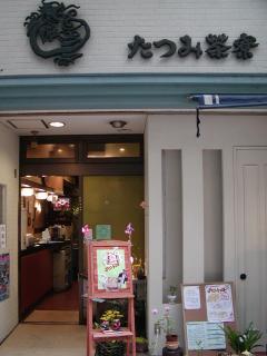 たつみ茶寮の写真1