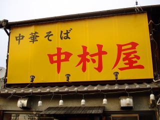 中華そば 中村屋の写真